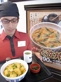 Nakau's regular menu addition, Kinugasa-don (Nakau Karasuma-Ebisugawa restaurant, Nakagyo Ward, Kyoto)