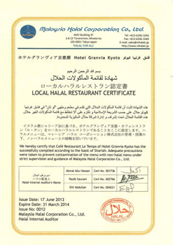"Photo= Hotel Granvia Kyoto obtains a ""Local Halal"" certificate"