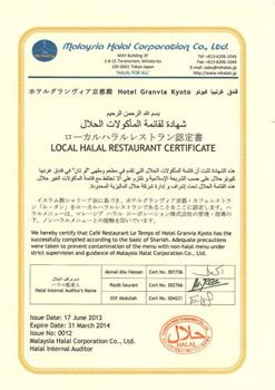 """Photo= Hotel Granvia Kyoto obtains a """"Local Halal"""" certificate"""