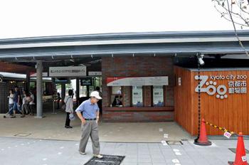 "Kyoto City Zoo improves access convenience via Kyoto City Subway's Keage Station with the new opening of ""Higashi Entrance"" (Sakyo Ward, Kyoto)"