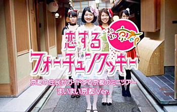 "Photo= A scene from ""Koisuru Fortune Cookie Maimai Kyoto Version"""