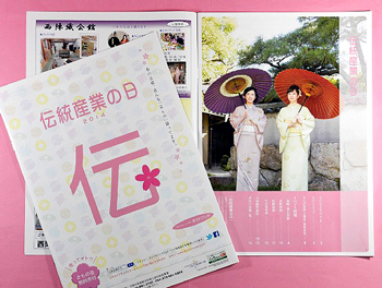 "Photo= The event guidebook for ""Traditional Industry Day"" prepared by Kyoto City"