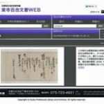 "Digital images of ""Toji Hyakugo Monjo"""