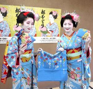 "Photo= ""Maiko,"" or apprentice geisha, holding ""Miyako Odori"" goods (Gion Kobu Kaburenjo Theater, Higashiyama Ward, Kyoto)"