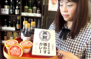 Photo= Sake lees curry and seasoning sold by Saito Shuzo Co., Ltd. (Fushimi Ward, Kyoto)
