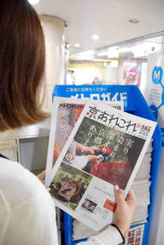 Photo= Information magazine introducing the charm of Kyoto in autumn at Ginza Station, Tokyo Metro Subway (Chuo Ward, Tokyo)