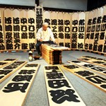 """Photo= Maneki billboards on which actors' names are written in the unique """"Kanteiryu"""" style (9:10 a.m., November 7, Myodenji Temple, Sakyo Ward, Kyoto)"""