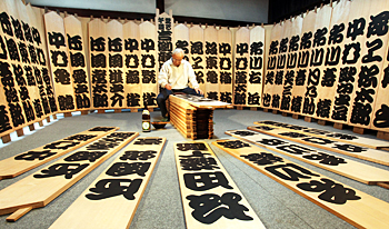 "Photo= Maneki billboards on which actors' names are written in the unique ""Kanteiryu"" style (9:10 a.m., November 7, Myodenji Temple, Sakyo Ward, Kyoto)"