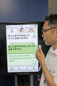Photo= A researcher demonstrates VoiceTra, the speech translation application provided by the National Institute of Information and Communications Technology (Universal Communication Research Institute of NICT, Hikaridai, Seika-cho, Kyoto Prefecture)