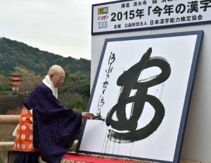 "Photo= The Kanji of the Year is ""An"""