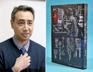 "Photo= George Solt, Associate Professor at Doshisha University, and his book, ""The Untold History of Ramen"""