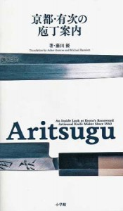 "Photo= The published book, "" Aritsugu: An Inside Look at Kyoto's Renowned Artisanal Knife Maker since 1560."""