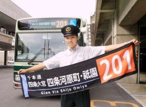 Photo= Towel with a destination sign design produced by Kyoto Municipal Transportation Bureau