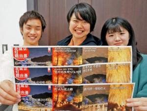 Photo= Students at Kyoto Sangyo University who translated a strolling map for Kyoto Arashiyama Hanatouro from Japanese into English, Chinese and Korean (Sakyo Ward, Kyoto City)