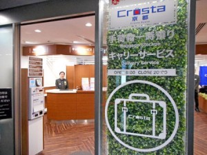 "Photo= ""Crosta Kyoto"" reception counter for delivering tourists' baggage to JR Kansai-airport Station on the same day (Kyoto Station Building, Shimogyo Ward, Kyoto)"