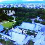 Photo= Promotional footage of Nijo Castle taken by a drone