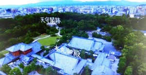 Photo= Promotional footage of Nijo Castle taken by a drone
