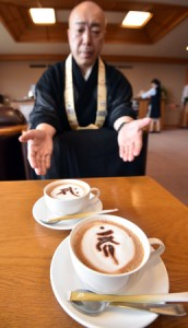 "Photo= ""Bonji Latte"" with Sanskrit characters written on the surface (Enryakuji Kaikan, Sakamoto Honmachi, Otsu City, Shiga Prefecture)"