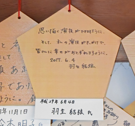 Photo= Votive wooden tablet dedicated by Hanyu (Seimei Jinja Shrine, Kamigyo Ward, Kyoto)