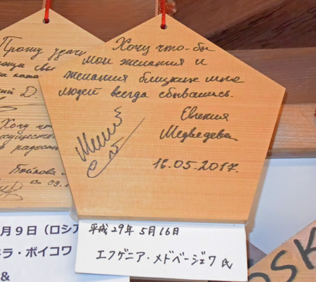 Photo= Votive wooden tablet dedicated by Medvedeva (Seimei Jinja Shrine, Kamigyo Ward, Kyoto)