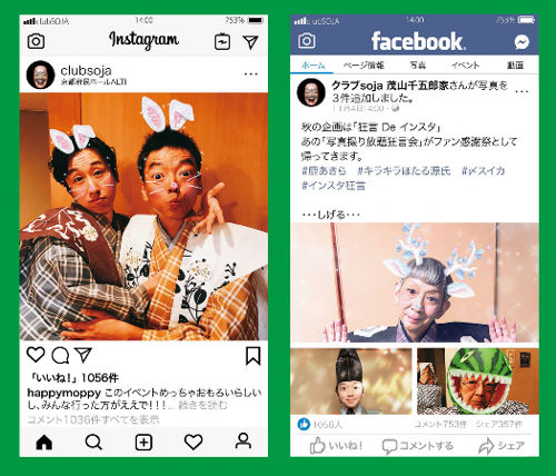 Photo= Pictures of Shigeyama Family actors and their performances taken at the event can be transmitted via SNS freely = The photos are images of the event (Courtesy of the Shigeyama Family)