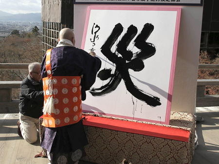 "Seihan Mori, the chief priest of Kiyomizu-dera Temple, writing the character for ""disaster"" with a brush (Kiyomizu-dera Temple, Kyoto)"
