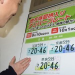 A poster promoting Kinki Region's patterned license plates (Prefectural Office, Otsu City, Shiga Prefecture)