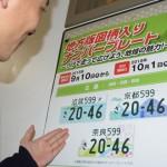 A poster promoting Kinki Region's patterned license plates (Prefectural Office, Otsu City, Shiga Prefecture)