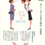 "The author worked to include many illustrations as well as to provide concrete descriptions in ""Sekkyaku no Kihon to Kotsu,"" or the Basics and Tips of Hospitality"