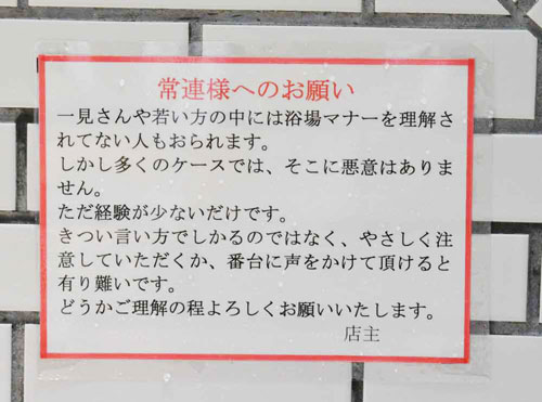 The sign Nishide posted for patrons. It asks for kind communication with new users of public baths (Kyoto-tamanoyu, Nakagyo Ward, Kyoto)
