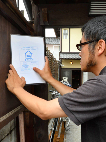 Increase to 555 Vacation Rentals in Kyoto City/Excessive Supply Leads to Weeding-Out after Act Enforced in 2018