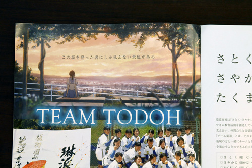 Todoh Senior High School's enrollment brochure